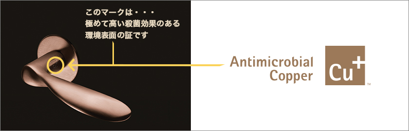 Antimicrobial Copperの画像