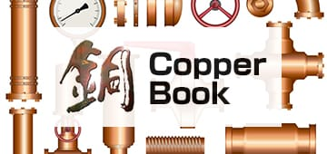 銅 Copper Book
